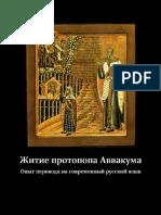 Autobiografia protopopului Avvakum