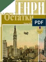 Ostatki (Sbornik) - O. Gienri