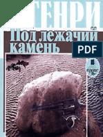 Pod liezhachii kamien' (Sbornik - O. Gienri