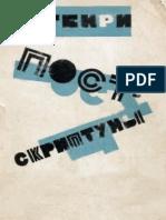 Postskriptumy (Sbornik) - O. Gienri