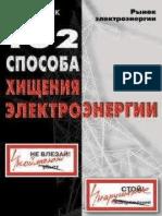102_sposoba_hischenija_xlektroxnergii-spaces.im