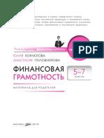 978-5-408-04087-2 Материалы для родителей БЛОК 5-7