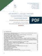 buklet_antivozrast_sokolinsky.pdf