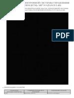 КОНТРОЛЛЕР ЭЛЕКТРОННОЙ СИСТЕМЫ УПРАВЛЕНИЯ ДВИГАТЕЛЕМ (ECM) ME7.9.9 (FAM II 2.4D).docx