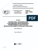 iso 17662  russe.pdf