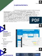 90_servisov.pdf