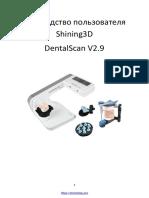 shining-3d-ds-ex-manual-ru.pdf