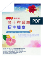 110J_PAPER.pdf