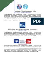 Organizations_for_standardization.pdf