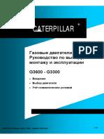 Катерпиллер русское руководство по выбору очень полезное