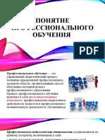 Professionalnoe_obuchenie