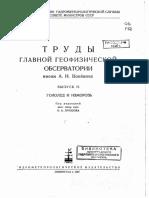 Труды ГГО 75 1957 Гололед и изморозь