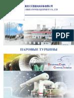 _Харбинский_турбинный_завод_Harbin_Turbine_Co._Ltd._
