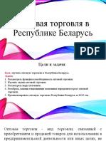 optovaya_torgovlya (1).pptx