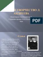 Жизнь и творчество Л. Андреева