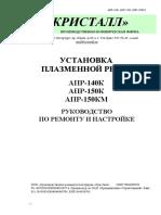 АПР150К_М_-3-2010.pdf