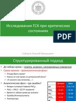 Issledovaniya-GSK-pri-kriticheskih-sostoyaniyah_E.V.-Suborov