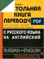 Nastolnaya_kniga_perevodchika.pdf
