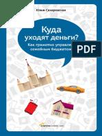 Сахаровская Ю. - Куда уходят деньги, 2012.pdf