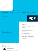 email_Security_Best_Practice_RU.pdf