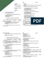 Варианты тестов ТТ АКР 1