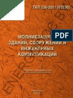 ТКП 336 Молниезащита.pdf
