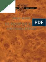Pyer_Zhane_-_Psikhicheskiy_avtomatizm