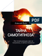 GipnoKey_book