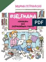 Selfmama