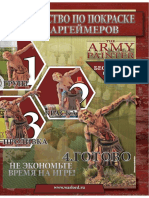 Army Painter Painting Guide Rus