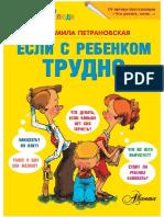 Если с ребенком трудно.pdf