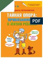 Тайная опора.pdf