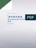 DEM15007T_Database_Server_Demo_20151211_tw