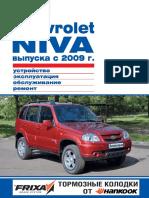 Chevrolet Niva с 2009 руководство.pdf