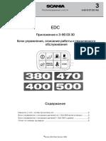 3-93 10 27 Приложение к 90 03 30 (2020_03_04 12_58_46 UTC)