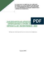 Сборник ЛА и природообустройство_ 2020