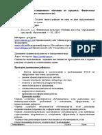 Физическая Культура 2 Курс Реферат и Критерии Оценивания