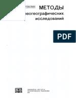 Верзилин Н.Н. - Методы палеогеографических исследований. 1976