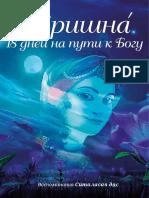 Кришна 18 дней пути к Тебе.pdf