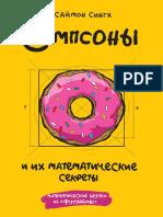 Singh_Simpsony-i-ih-matematicheskie-sekrety.444952.fb2_.pdf