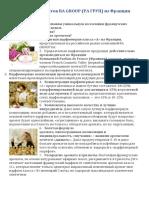 Katalog-frantsuzskih-duhov.pdf