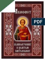 Sf. Pantelimon
