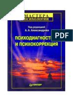 Психодиагностика и психокоррекция Александров