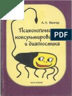 Психологическое консультирование и дагностика Венгер 2.pdf
