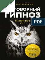 Anvar_Bakirov_Razgovornyi_gipnoz_prakticheskii_kurs_ltr