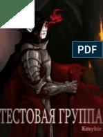 Golovan_Ilya_Testovaya_gruppa._Kniga_vtoraya_(SI)_Litmir.net_700801_af95f