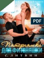 Litvin_Svetla_Pyaternyashki_dlya_fitonyashki_(SI)_Litmir.net_700660_f6172
