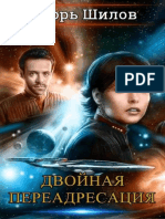 SHilov_Igor_Dvoinaya_pereadresaciya_(SI)_Litmir.net_700941_e65d1