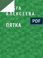 Olga Alekseeva Pyatka Ltr