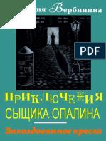 Valeriya Verbinina Zakoldovannoe Kreslo Ltr